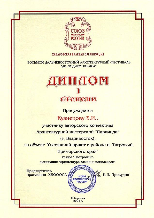 03a-Diplom.jpg