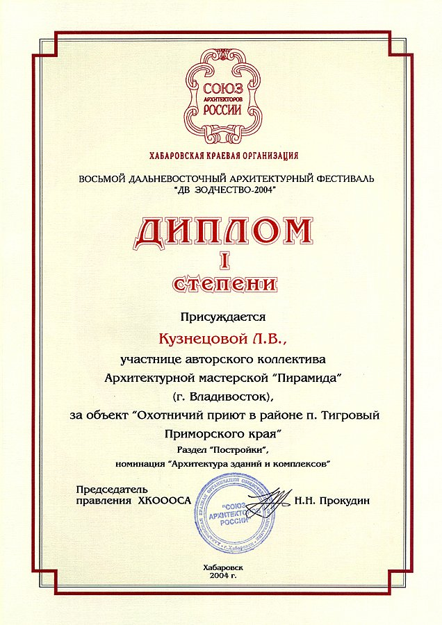 03b-Diplom.jpg