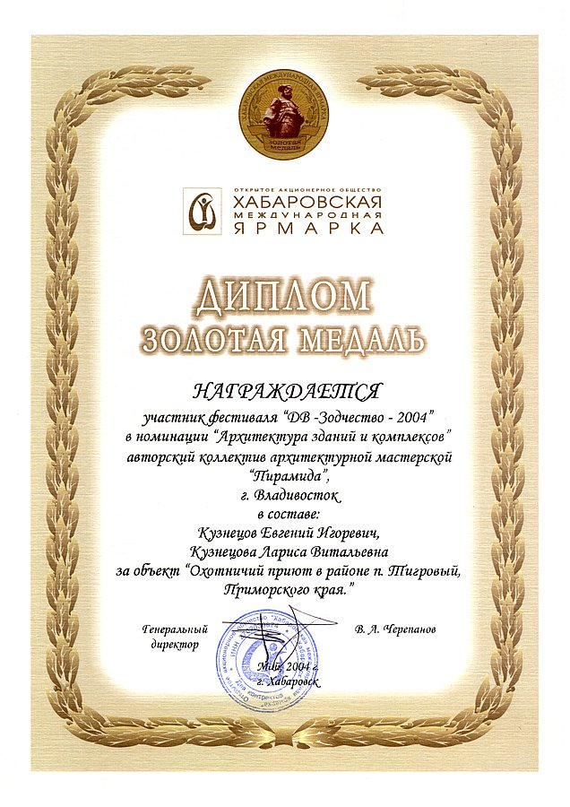 04-Diplom.jpg