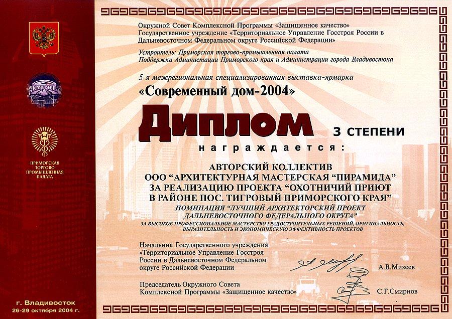 05-Diplom.jpg