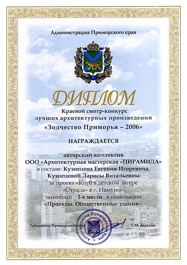 07-Diplom.jpg