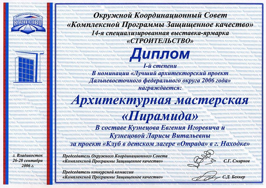 08-Diplom.jpg
