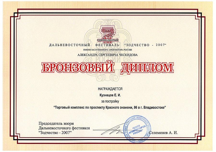 09-Diplom.jpg