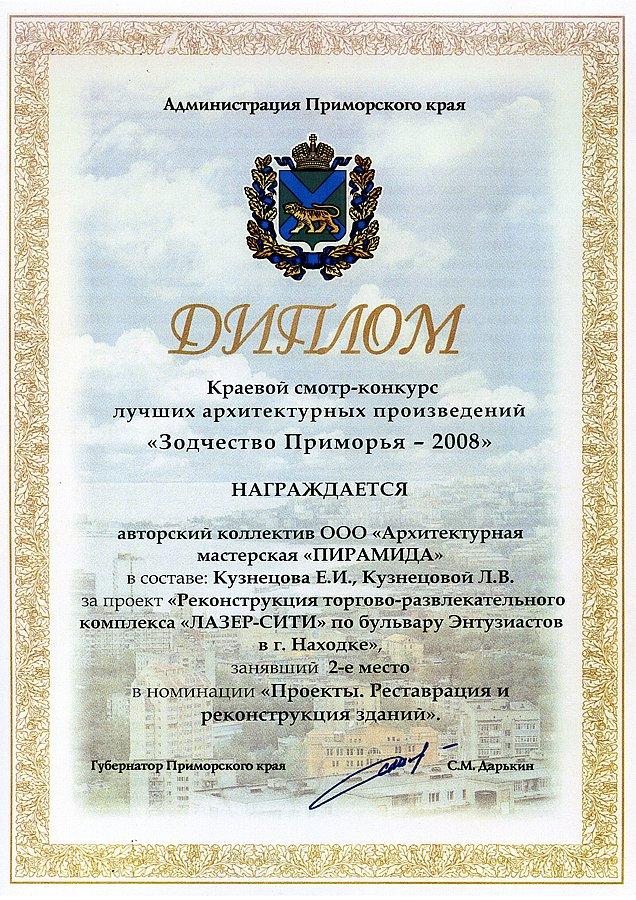 10-Diplom.jpg