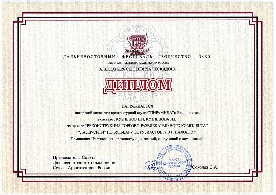 11-Diplom.jpg