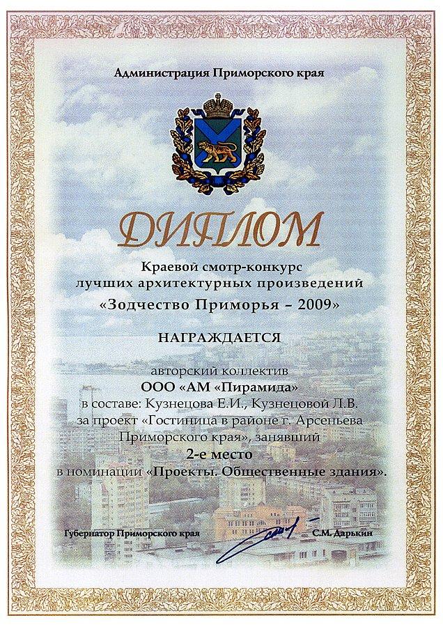 12-Diplom.jpg