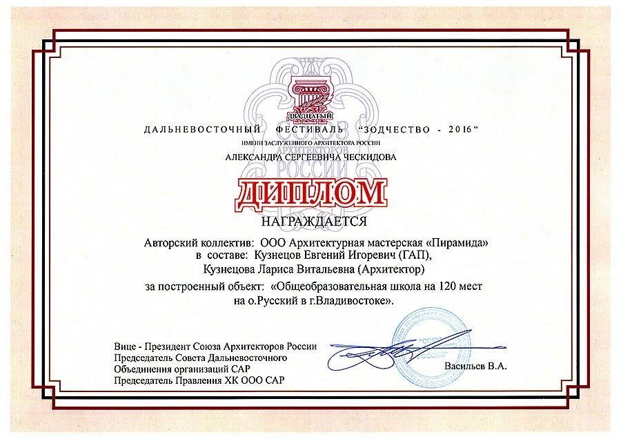 13-Diplom.jpg